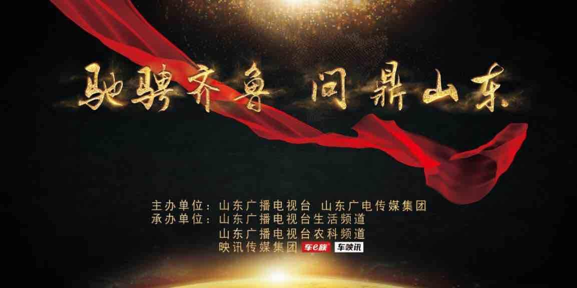 驰骋齐鲁·问鼎山东——山东广电2020年度汽车评选颁奖盛典圆满举行