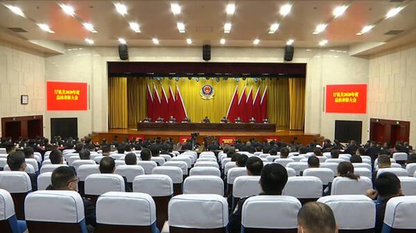 山东省公安厅召开厅直机关2020年度总结表彰大会
