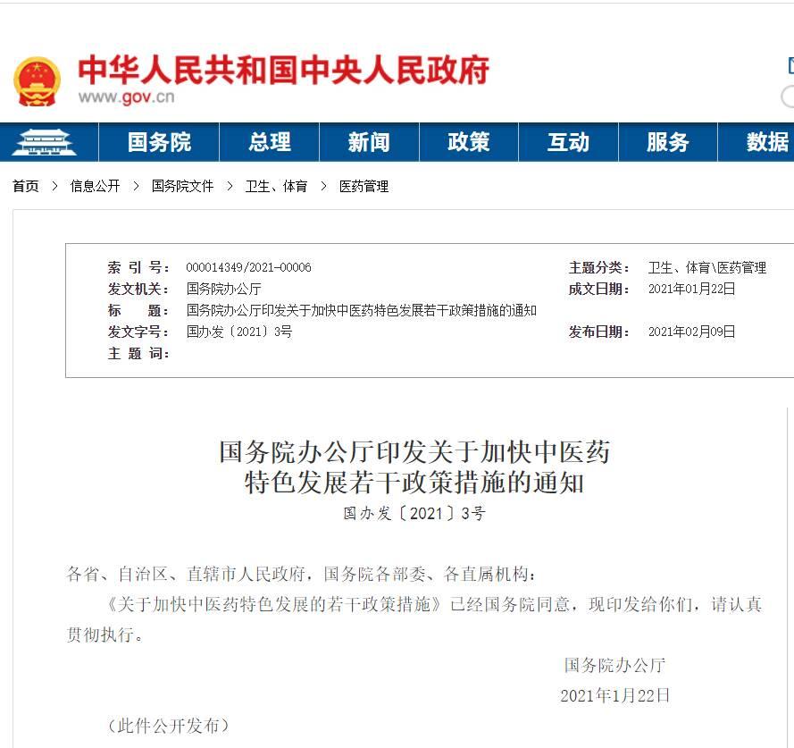 中医药发展出新规:增设中医疫病课程 加快中药审评审批改革