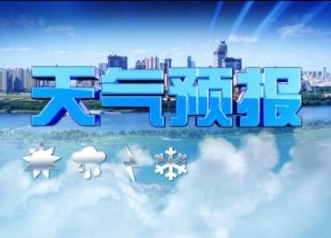 海丽气象吧丨泰安未来三天天气晴好 22日过后气温下降伴有小雨