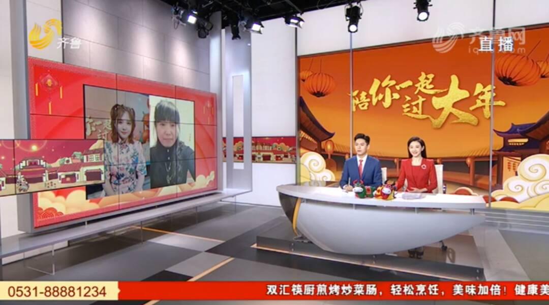 齐鲁频道春节融媒互动节目《陪你一起过大年》幸福连麦 温暖同框