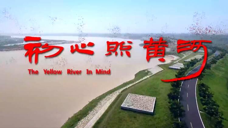 63秒|聊城本土电影《初心照黄河》将于大年初八登录央视电影频道