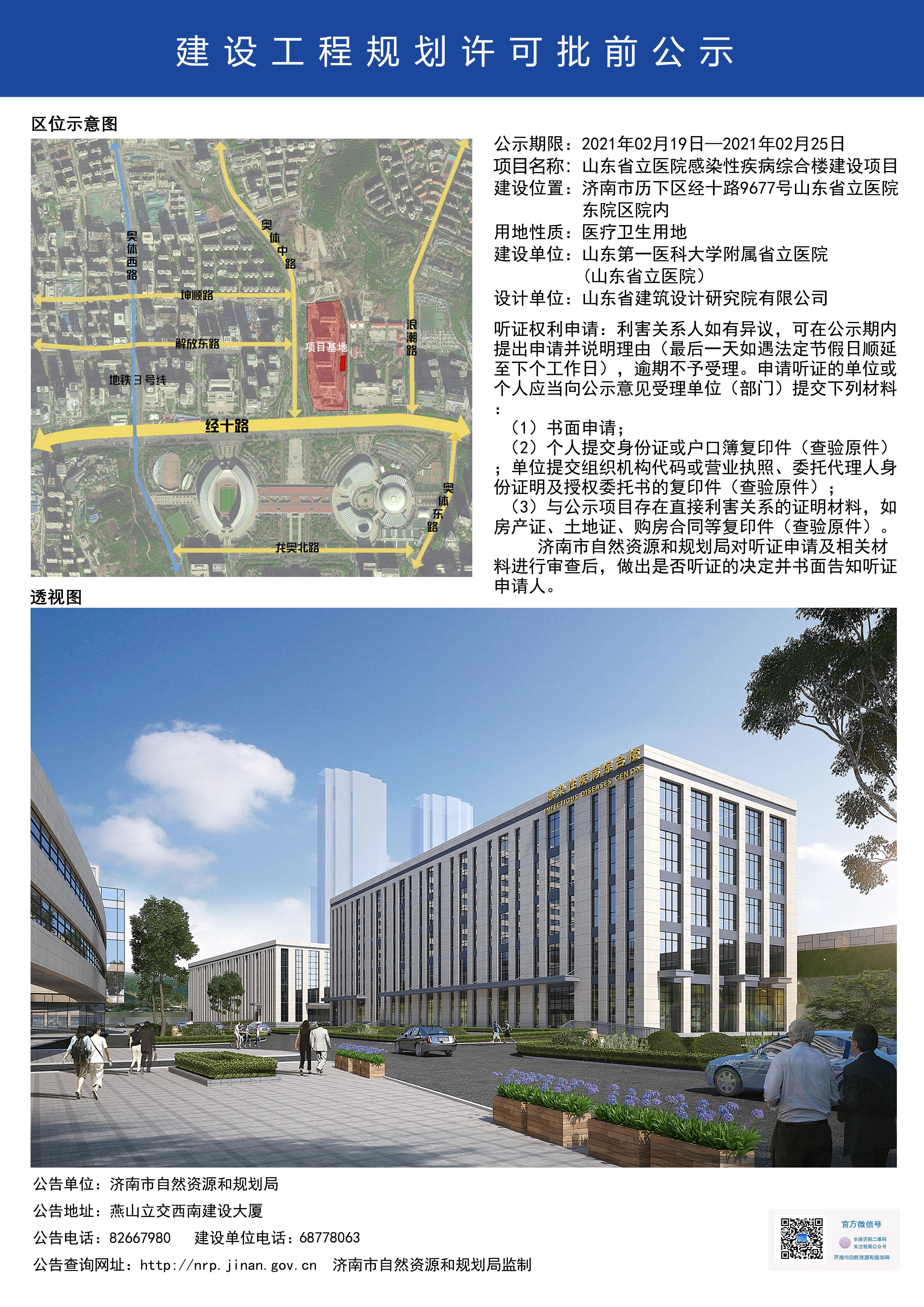 山东省立医院感染性疾病综合楼即将开建!位于经十路东院区院内