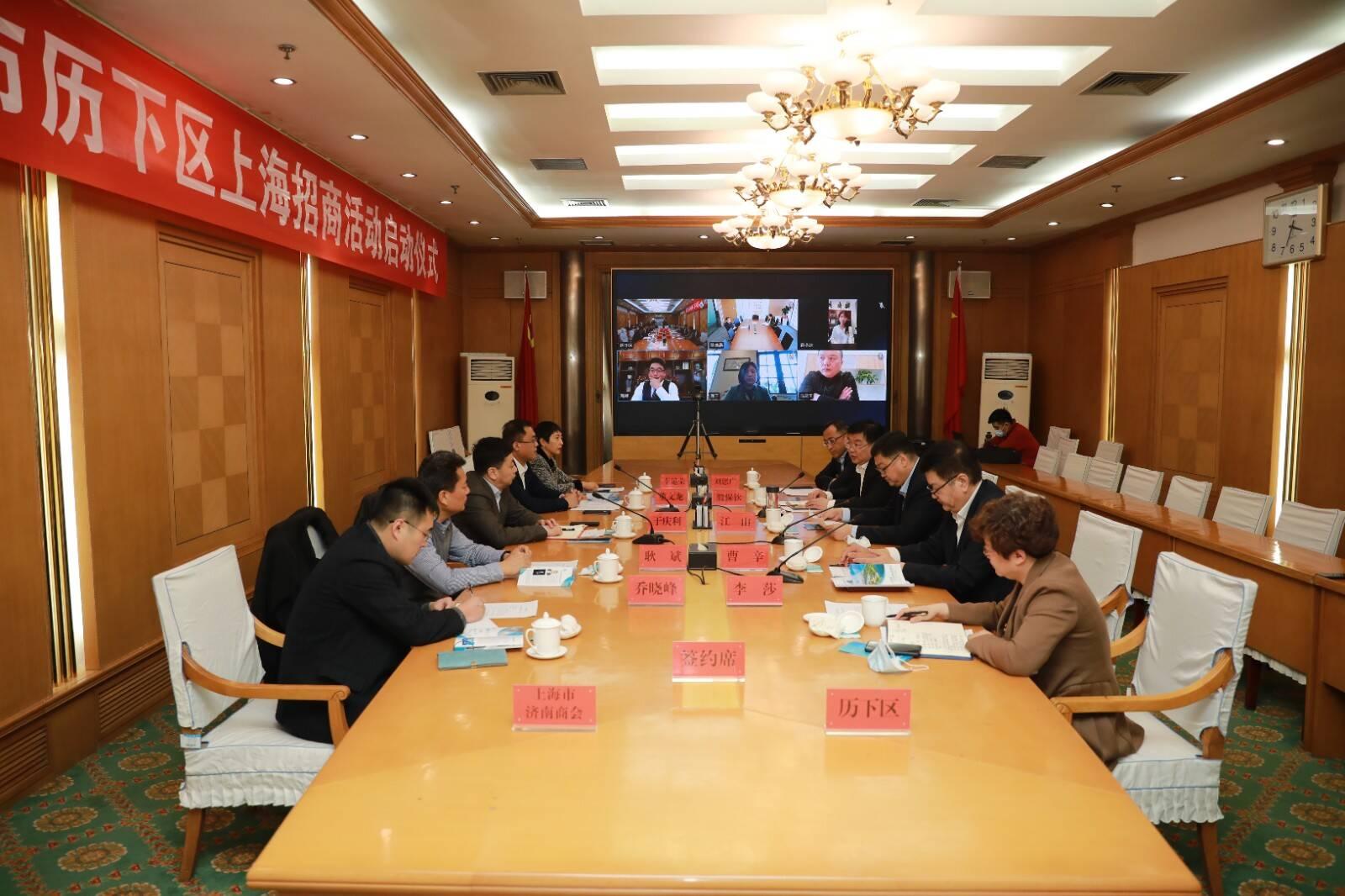合作共赢 创享未来 济南市历下区开启上海招商活动