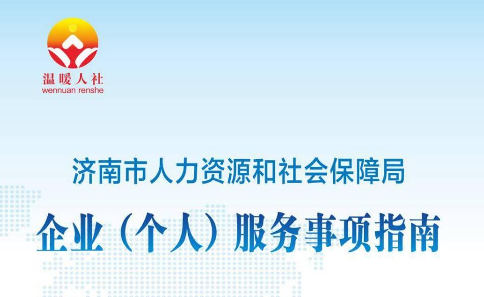 """济南人社发布便民服务指南 三大类55项高频业务""""码""""上知道"""