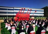 菏泽高新区与睿鹰集团签署战略合作 智造+共享生态赋能生物医药产业
