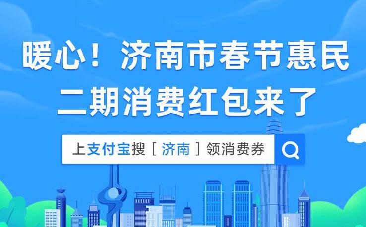惊喜送不停!济南春节惠民二期消费券将于20日中午12点开抢