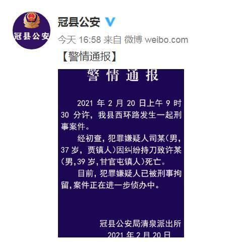 聊城冠县发生一起持刀致人死亡案 嫌疑人已被抓