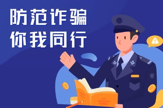 """注册""""金钟罩""""、24小时保护防骗 滨州开发区警方成功劝阻11人"""