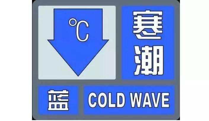 最高气温降温幅度14~18℃!日照发布寒潮蓝色预警信号