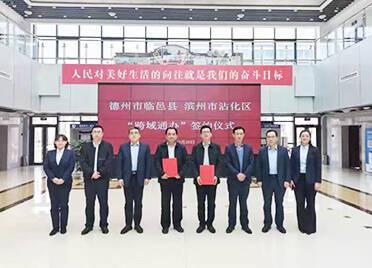 """德州临邑·滨州沾化签署合作协议 推进两地行政审批服务""""跨域通办"""""""