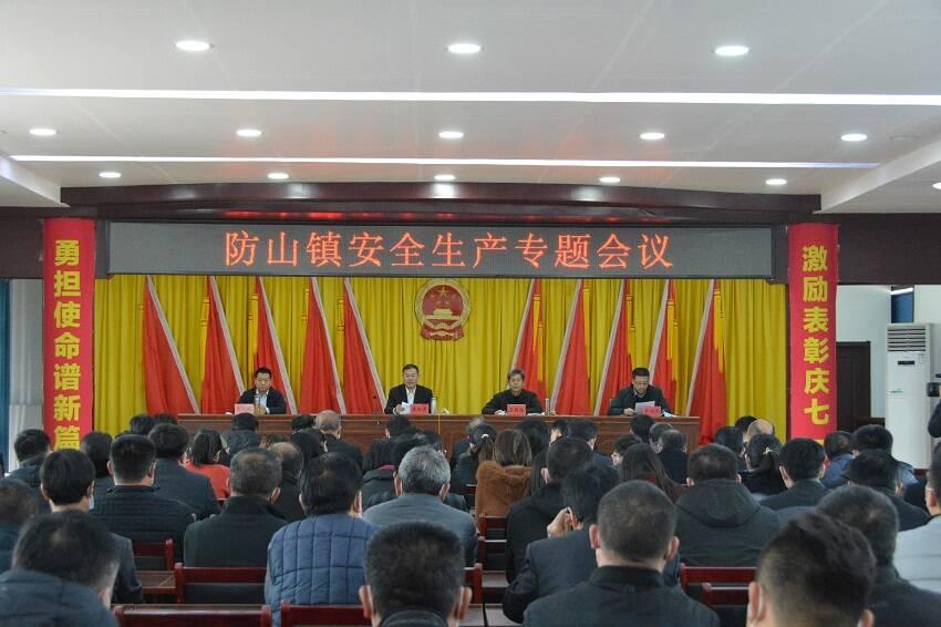 安全生产常抓不懈 曲阜防山镇召开安全生产专题会议