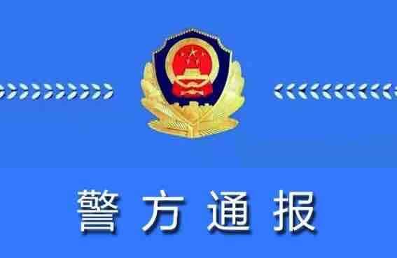 警方通报:济宁一男子因感情纠纷将人捅伤 已被刑事拘留