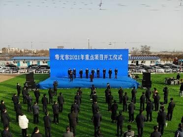寿光市集中开工17个重点项目 总投资97.2亿元