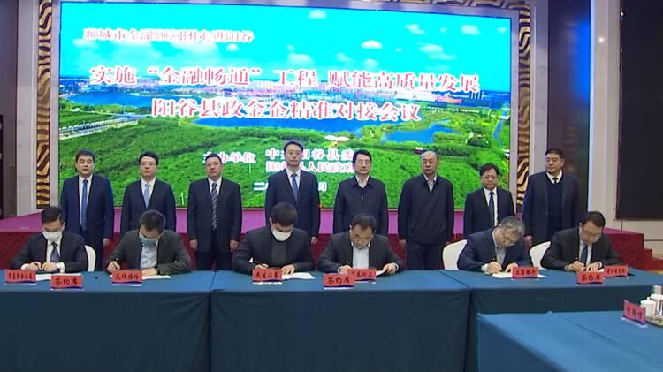 41秒|政金企精准对接!聊城阳谷总金额155亿元的38个项目签约