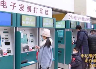 """山东:财政电子票据改革 实现缴费取票""""零跑腿"""""""