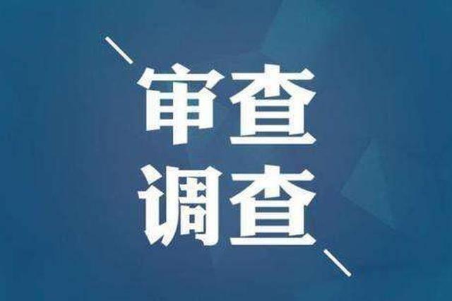 淄博市中级人民法院一级主任科员王雷杰接受审查调查