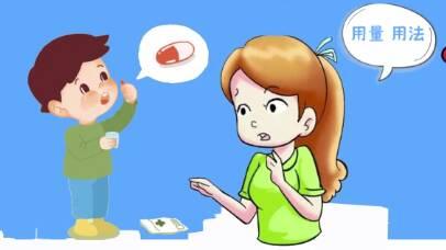 小鲁科普课|小孩能吃大人药吗?