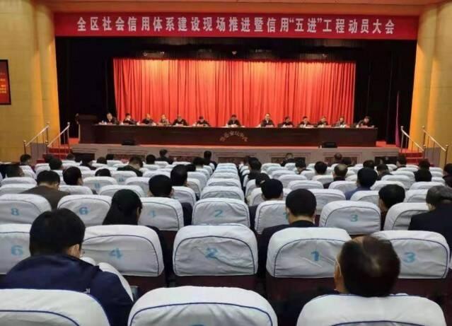 """泰安岱岳区召开信用""""五进""""工程动员大会"""