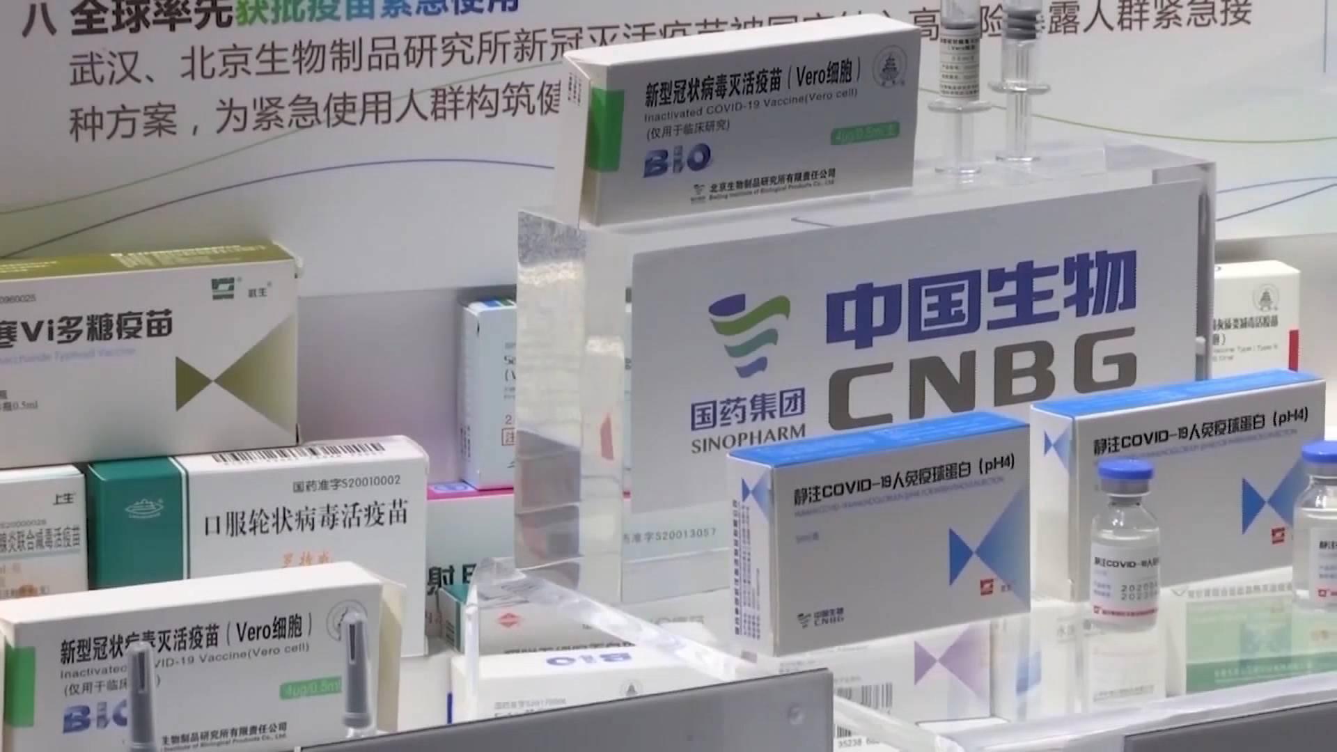 """全球战""""疫""""丨阿根廷批准紧急使用中国国药集团疫苗"""