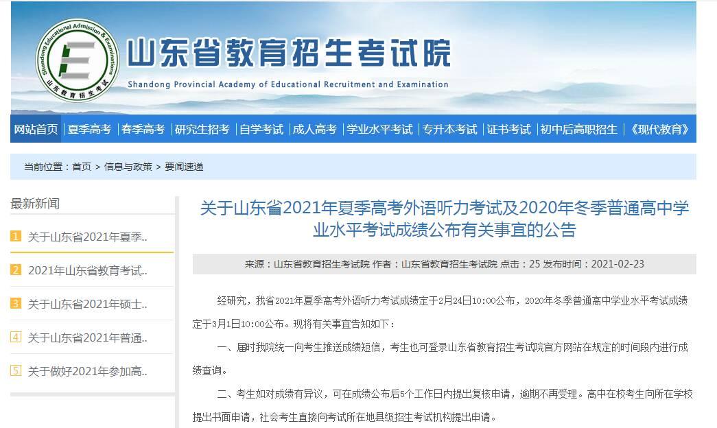 @高考生 山东2021年高考外语听力成绩及冬季学考成绩即将公布