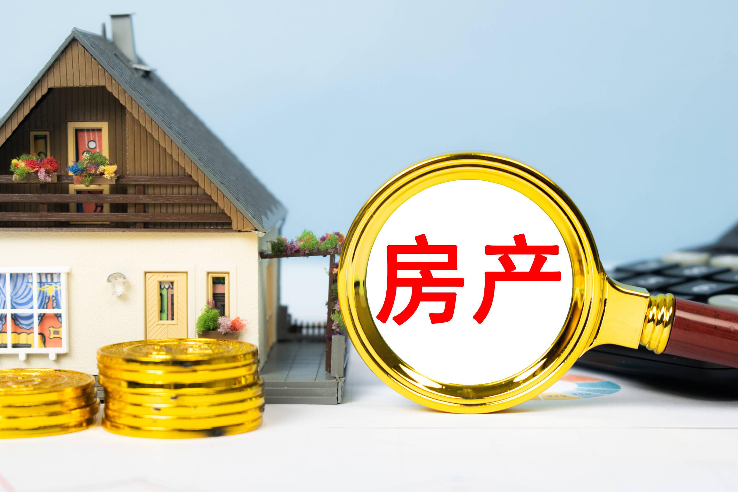 房地产金融监管政策意在建立规范和长效机制