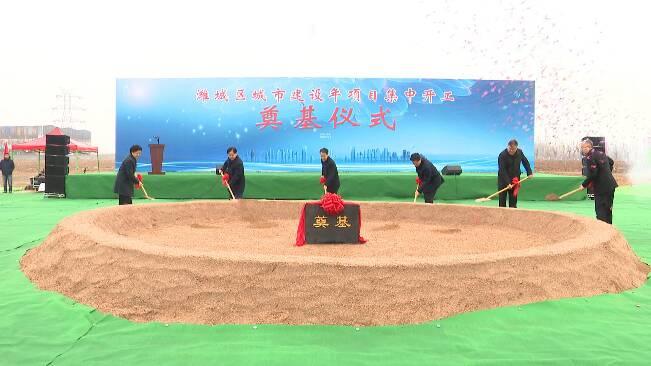 42秒丨总投资27.6亿元 潍坊市潍城区53个城建重点项目集中开工