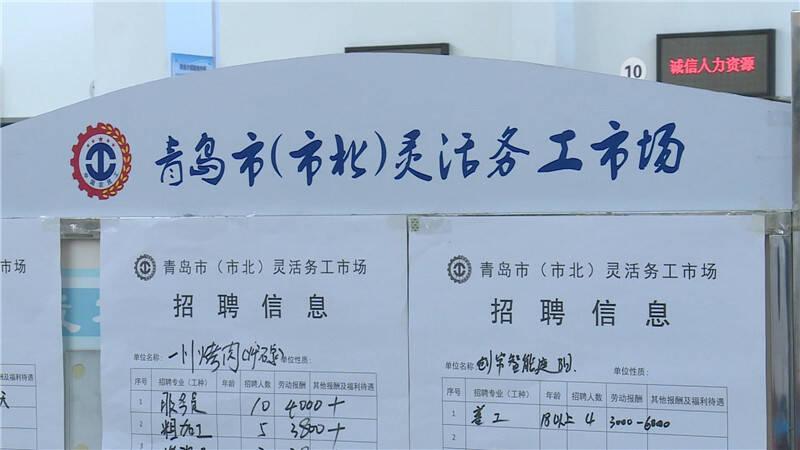 124秒|青岛120场招聘大集提供10.9万个岗位 稳就业保用工