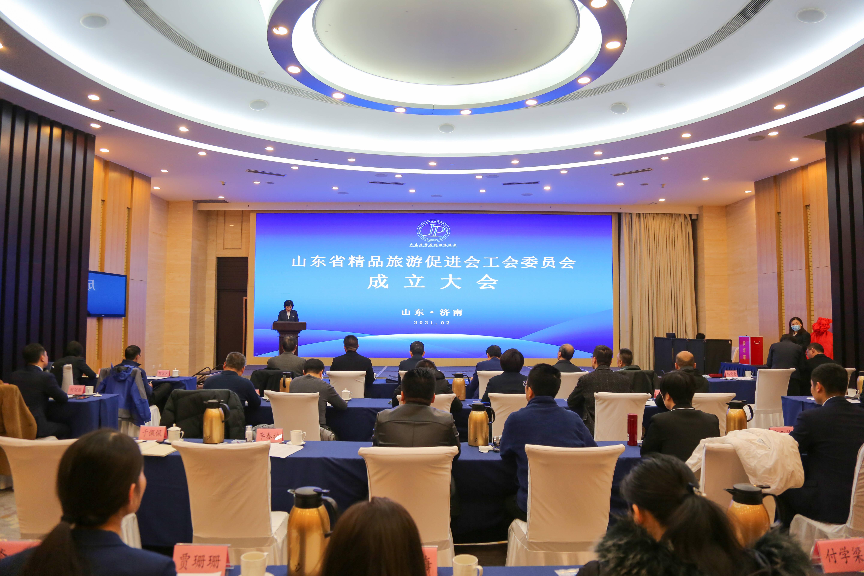 山东省旅促会工会委员会正式成立