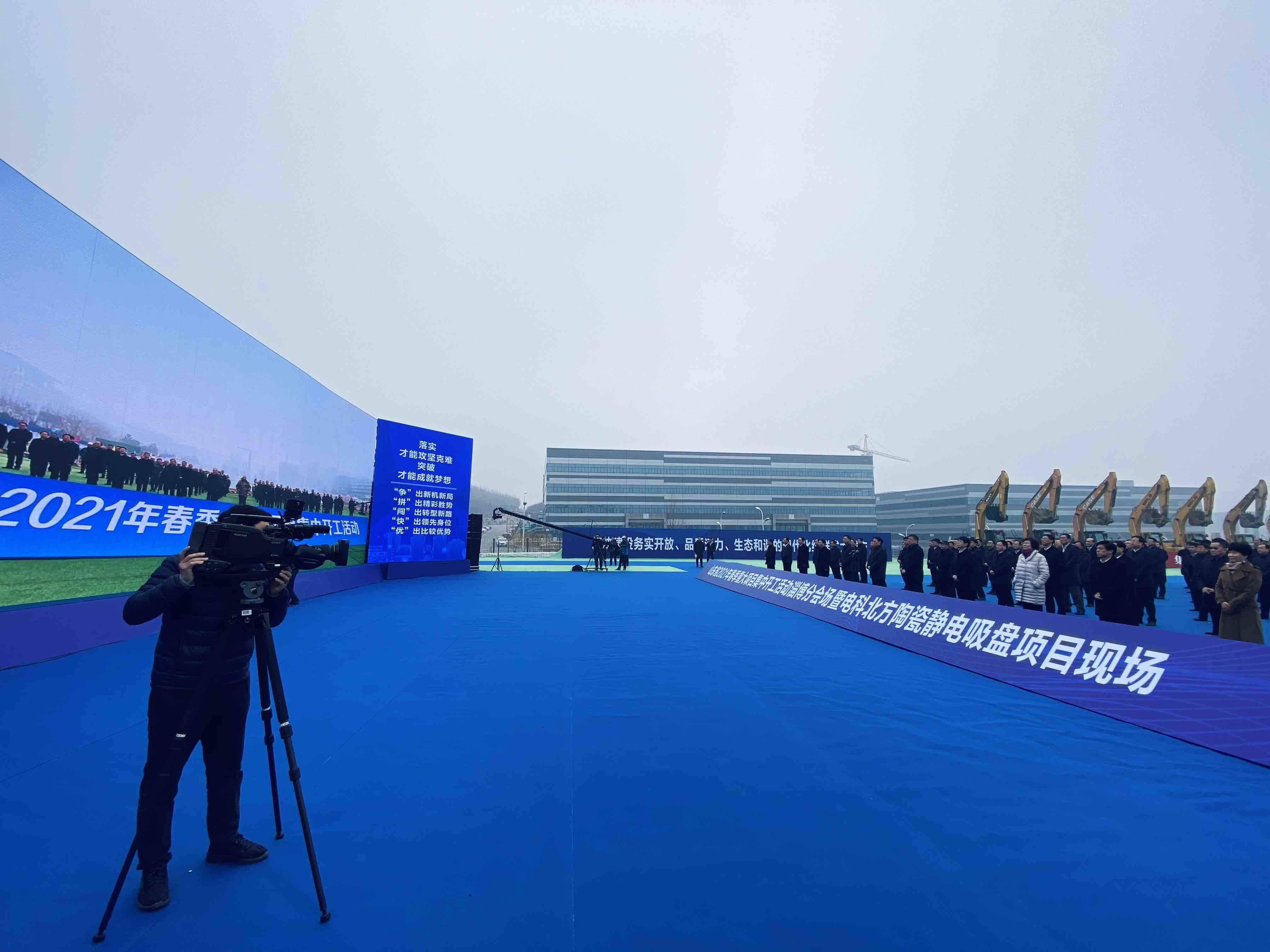 总投资465亿元 淄博60个项目参与全省重大项目集中开工