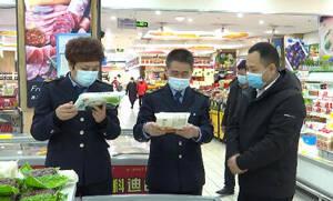 42秒丨守护舌尖上的安全 淄博开展元宵节市场专项检查