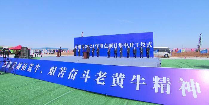 59秒|青州市总投资199.3亿元21个重点项目集中开工 掀起项目建设高潮