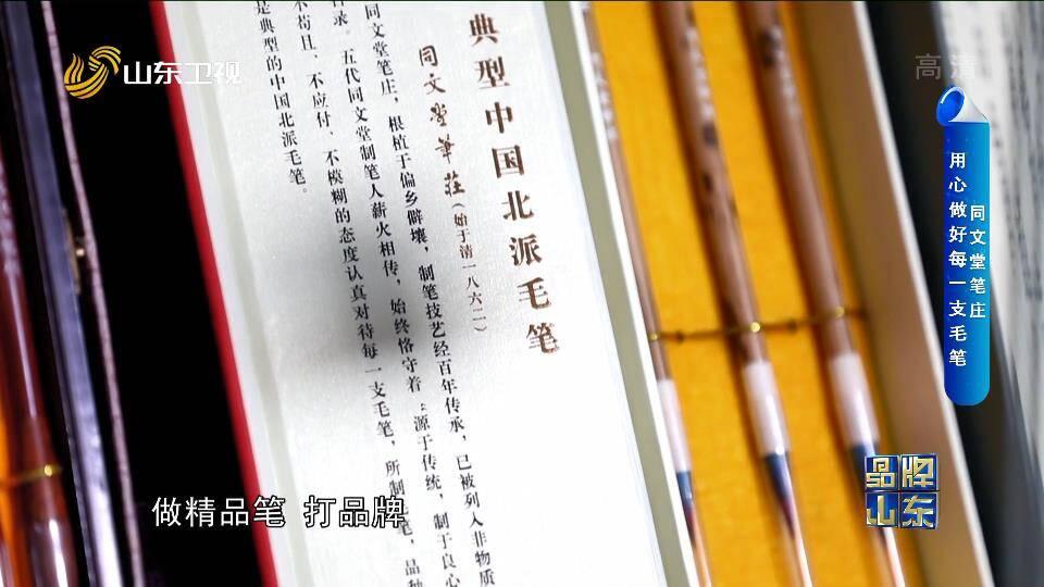 同文堂笔庄:传统毛笔制作技艺该何去何从?