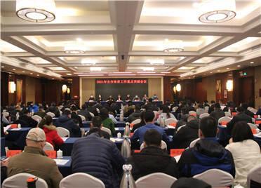 2021年潍坊市体育工作重点突破会议召开 着力在七个方面实现新突破