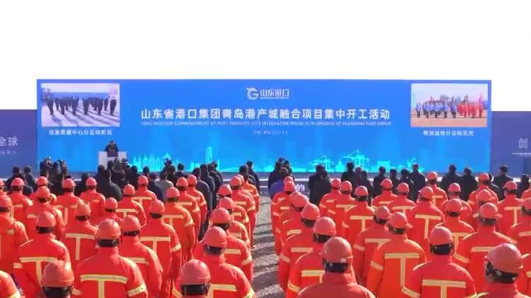 山东港口(青岛)14个港产城融合项目集中开工 总投资141亿元