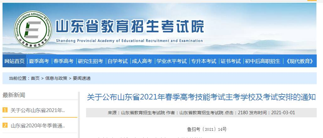 4月8日起考试!山东省2021年春季高考技能考试主考学校及考试安排来了