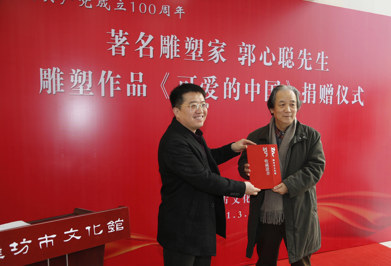 著名雕塑家郭心聪向潍坊市文化馆捐赠雕塑作品《可爱的中国》