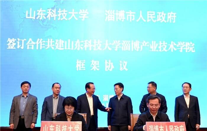 淄博市与山东科技大学签订合作共建山东科技大学淄博产业技术学院框架协议