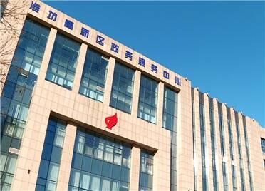 """33秒丨潍坊高新区:""""一窗受理""""让群众办事不用多跑路"""