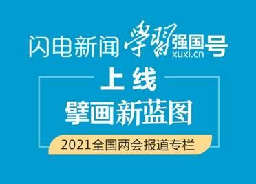 """""""闪电新闻·学习强国号""""上线""""聚焦2021全国两会""""专栏"""