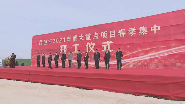 40秒│潍坊昌邑27个重点项目集中开工 总投资近180亿元