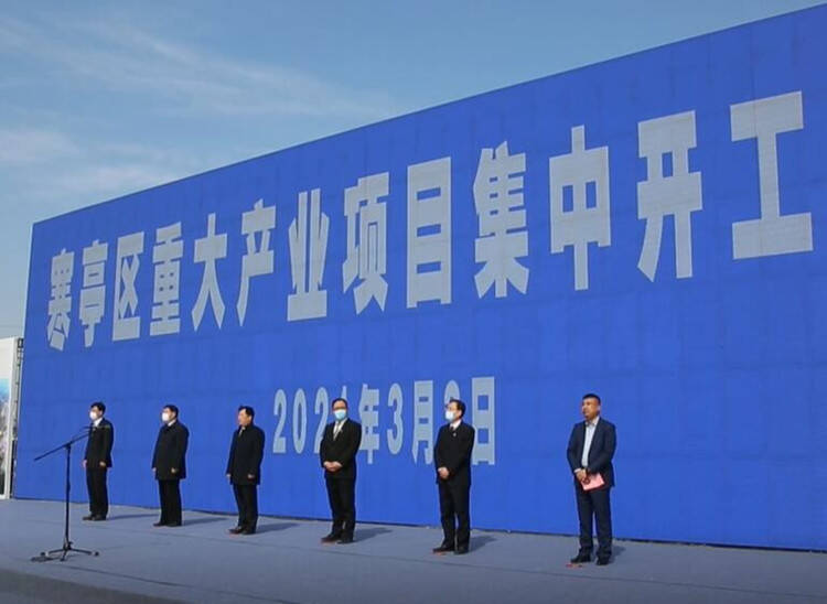38秒 潍坊市寒亭区6个重点产业项目集中开工 总投资146.2亿元