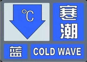 寒潮蓝色预警!济南连续三天迎来强冷空气 最高温骤降15℃+7级北风