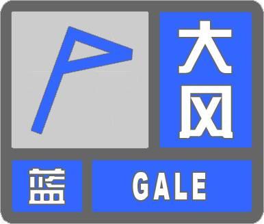閃電氣象吧丨濱州發布大風藍色預警 預計今天下午東北風較大