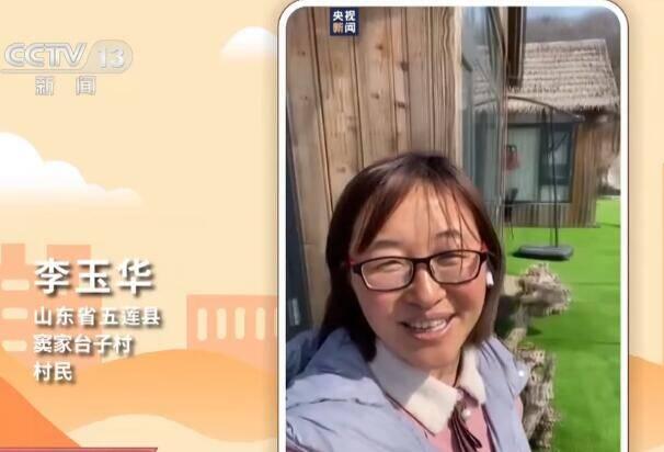 你有自己的五年规划吗?山东五莲村民在中央台说出了自己的美好心愿