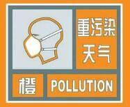 3月9日13时起淄博启动重污染天气Ⅱ级应急响应