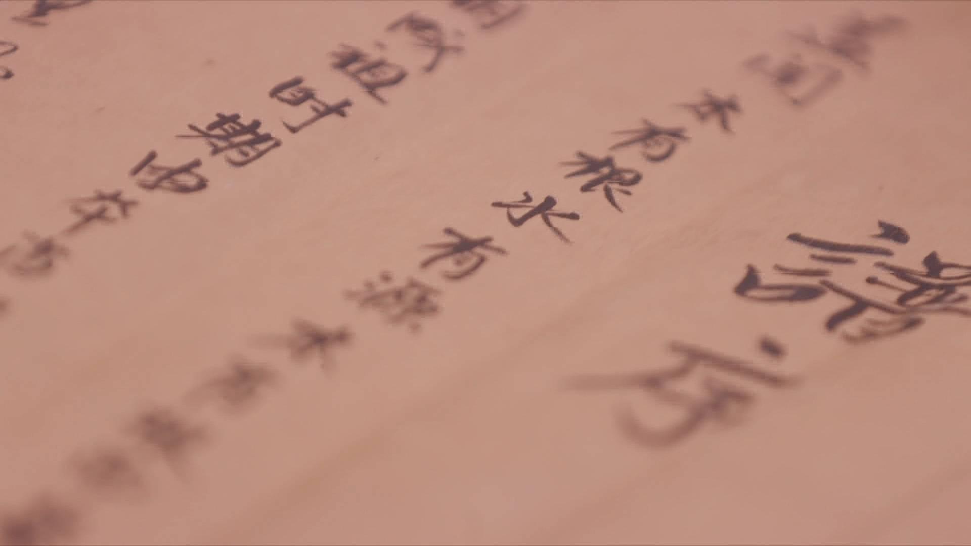 @姓爨的你 看这里丨笔画最多的姓氏之一 济南商河一村有402人都姓爨