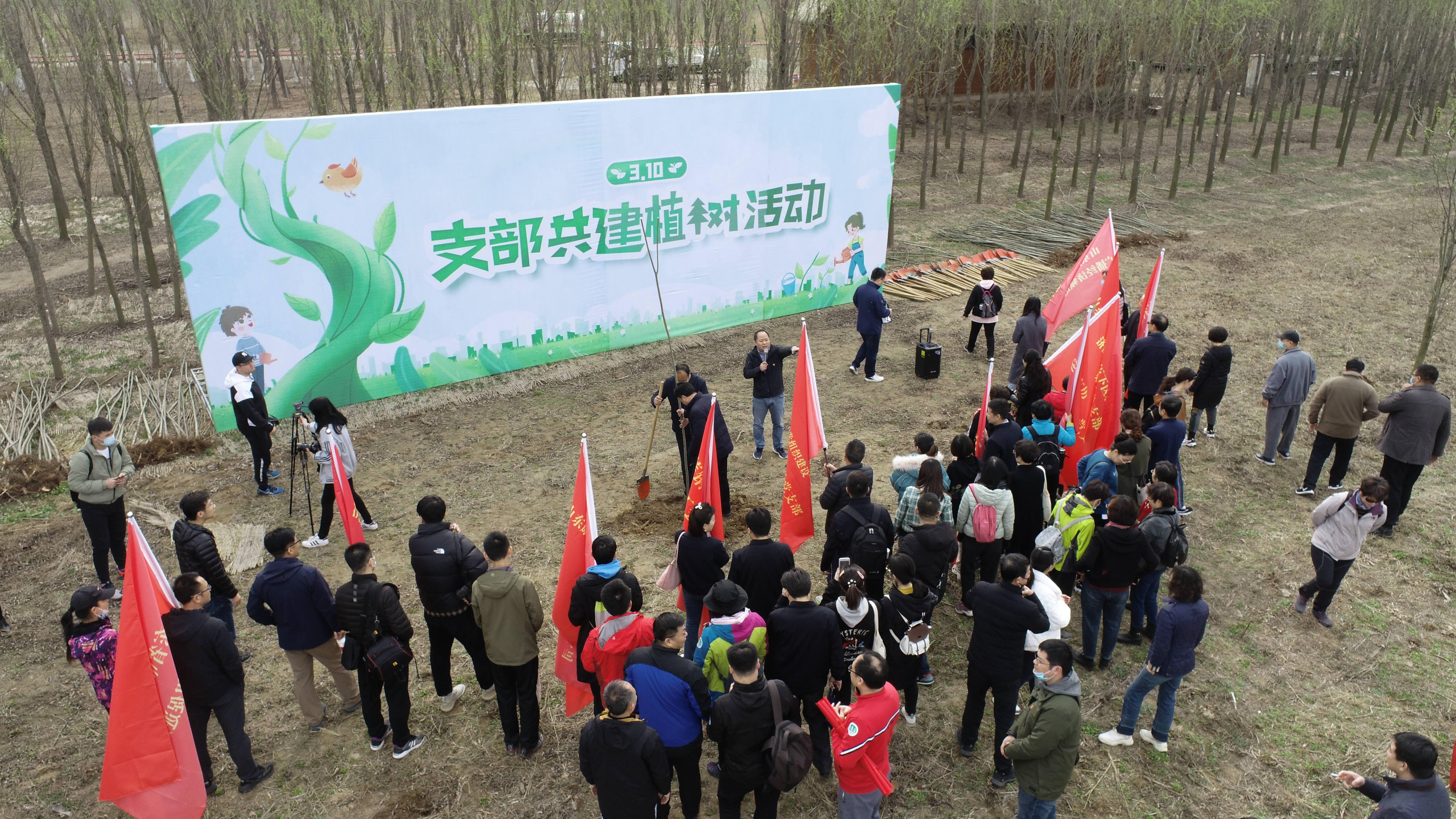 """""""学党史悟思想、齐学习共进步""""支部共建植树活动在济南举行"""