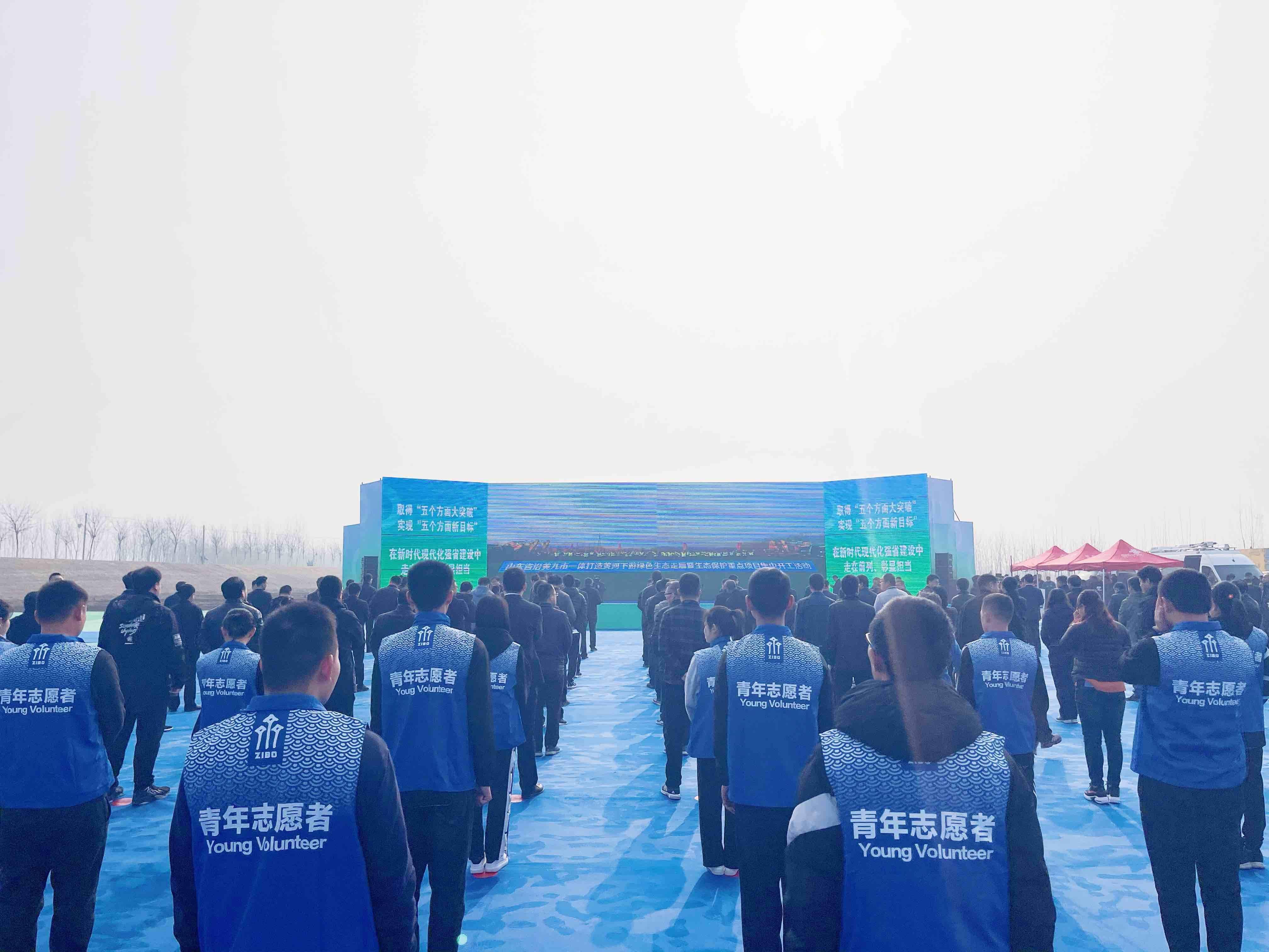 打造黄河下游绿色生态走廊 淄博总投资74.6亿元10个重点项目开工