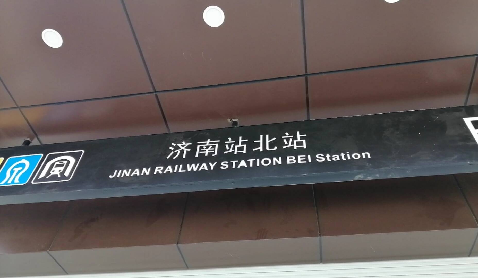 """到底是济南站的北站还是""""济南站北""""站?济南站北站被翻译成JINAN RAILWAY STATION BEI Station引热议"""